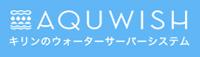 アクウィッシュ(KIRIN)ロゴ